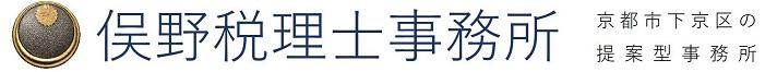 俣野税理士事務所 Official Site